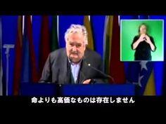 「世界でいちばん貧しい大統領のスピーチ」 ホセ・ムヒカ