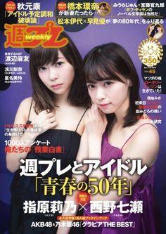 omiansary: 週刊プレイボーイNo.45 10/24 | 日々是遊楽也