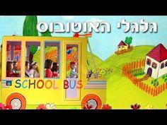 גלגלי האוטובוס - שיר ילדים - שירי ערוץ בייבי - YouTube Panelling, Childhood Education, Camping, Youtube, Wheels, Early Education, Campsite, Trim Board, Outdoor Camping