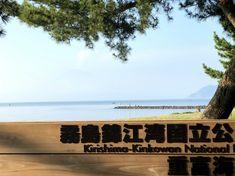 おはようございます(^-^) 今日の桜島です。2日間ヨットで走れなかったのでさっそく10キロ! それと三島から戻るとき開聞岳を過ぎ知林ヶ島通過中に面白い岩?を発見。岩の名前はわかりませんが、満潮時には中を通れるみたいです。 今日も一日、元気に頑張っていきましょう!!!