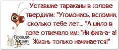 Прикольные фразочки в картинках №2114 » RadioNetPlus.ru развлекательный портал