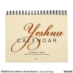 23 Best Calendar: YESHUA (Jesus) Hebrew Jewish Name Christian