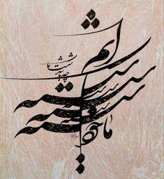 ما خود شکسته ایم چه باشد شکست ما Persian Tattoo Small Tattoos Simple Calligraphy Art
