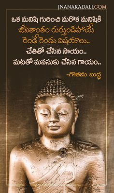 Love Quotes In Telugu, Telugu Inspirational Quotes, Morning Inspirational Quotes, Inspiring Quotes About Life, Cute Quotes For Life, Happy Life Quotes, Life Quotes Pictures, Buddha Motivational Quotes, Buddha Quotes Life