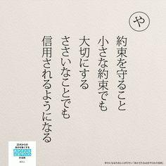 幸せになりたいなら約束を守る|女性のホンネ川柳 オフィシャルブログ「キミのままでいい」Powered by Ameba
