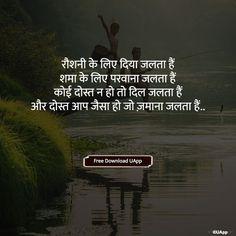 Dosti Shayari, दोस्ती शायरी हिंदी में, dosti shayari in hindi, dosti ki shayari, dosti quotes in hindi, dost ke liye shayari, beautiful dosti shayari, dost ki shayari, dosti par shayari, doston ke liye shayari, doston ki shayari, matlabi dost shayari, hindi shayari dosti ke liye Dosti Quotes In Hindi, Dosti Shayari In Hindi, New Shayari, Shayari Funny, Friends Forever, Best Friends, Friendship Quotes In Hindi, Status Hindi, Bff