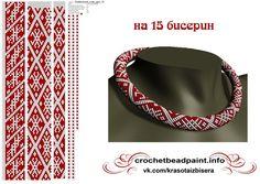 ✜ Жгуты из бисера ✜ Вязание с бисером ✜ Схемы | ВКонтактi