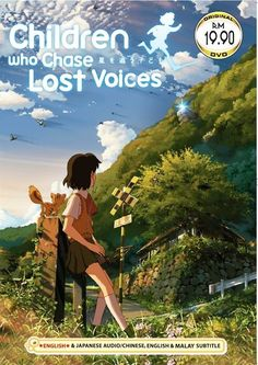 DVD ANIME FILM CHILDREN WHO CHASE LOST VOICES Journey to Agartha Region All