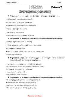 Γλώσσα Ε΄ - Επανάληψη 7ης Ενότητας: ΄΄Μουσική΄΄ Greek Language, School Worksheets, Teaching Kids, Back To School, Exercises, Android, Study, Education, Learning