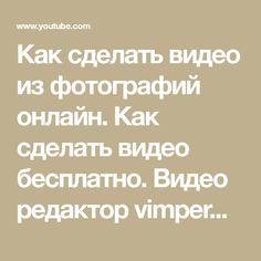 Как сделать видео из фотографий онлайн. Как сделать видео бесплатно. Видео редактор vimperor.ru
