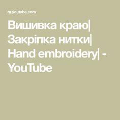 Вишивка краю| Закріпка нитки| Hand embroidery| - YouTube Hand Embroidery, Youtube, Math Equations, Youtubers, Youtube Movies