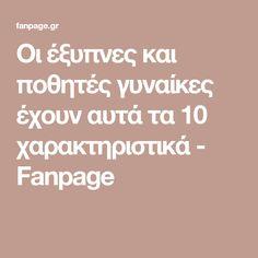 Οι έξυπνες και ποθητές γυναίκες έχουν αυτά τα 10 χαρακτηριστικά - Fanpage Cold Sore
