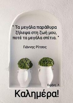 Good Night, Good Morning, Big Words, Night Photos, Greek Quotes, Emoji, Jewellery, Humor, Drawing