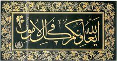 Türk ve Osmanlı dönemi hattatlarımız: Hattat Sultan Abdülmecid,İstanbuli