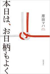 著者 原田マハ  結婚式のスピーチを頼まれた...そんな時に出会いたい一冊。真のスピーチの極意とは?(Jan.2016)