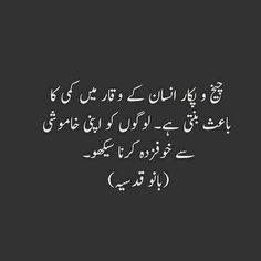 Inspirational Islamic Quotes in Urdu with Beautiful Images Sufi Quotes, Poetry Quotes In Urdu, Quran Quotes, Wisdom Quotes, Qoutes, Status Quotes, Deep Quotes, Strong Quotes, Quotations