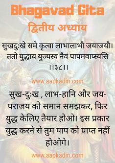 Bhagavad Geeta in Hindi Krishna Quotes In Hindi, Hindi Quotes, Geeta Quotes, Sanskrit Quotes, Sanskrit Language, Hindu Rituals, Krishna Painting, Bhagavad Gita, Shree Krishna