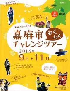 嘉麻市 チャレンジツアー - Google 検索 C & A, Japanese Graphic Design, Tourism, Advertising, Banner, Layout, Google, Turismo, Banner Stands