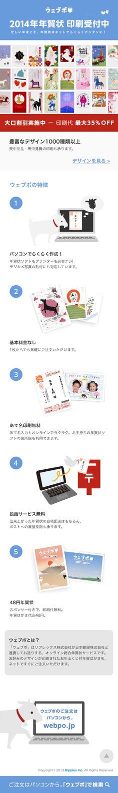http://webpo.jp/sp/