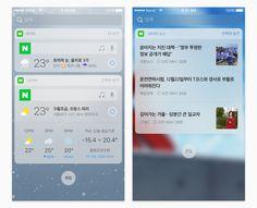 네이버앱 디자인 앱을 켜지 않아도 검색, 날씨, 최신 뉴스를 바로 볼 수 있는 방법은? 바로 iOS 네이버앱...