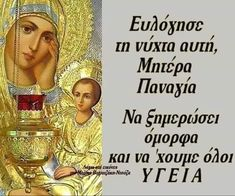 Greek Beauty, Religion Quotes, Good Night Quotes, Greek Quotes, Christianity, Prayers, Spirituality, Pictures, Prayer