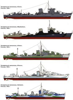 эсминцы