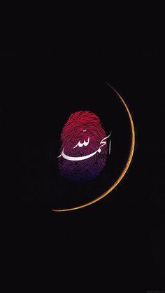 names of allah calligraphy islamic art Islamic Page, Islamic World, Allah Calligraphy, Islamic Art Calligraphy, Arabesque, Indian Wedding Centerpieces, Allah Wallpaper, Iphone Wallpaper, Beautiful Names Of Allah