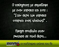 Greek quotes uploaded by christina on We Heart It Greek Memes, Funny Greek Quotes, Minions Quotes, Jokes Quotes, Funny Texts, Funny Jokes, Savage Quotes, Proverbs Quotes, Funny Phrases