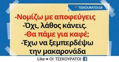 Έχω να ξεμπερδέψω Funny Greek, Funny Quotes, Memes, Funny Phrases, Funny Qoutes, Meme, Rumi Quotes, Hilarious Quotes, Humorous Quotes
