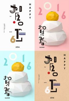japanese designer new years cards of 2016