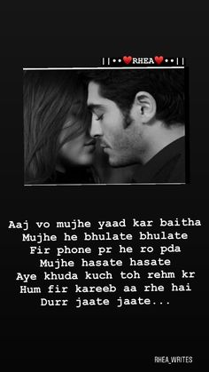 Love Hurts Quotes, First Love Quotes, Cute Attitude Quotes, Mixed Feelings Quotes, Shyari Quotes, Life Quotes Pictures, Hurt Quotes, Words Quotes, Farewell Quotes For Friends