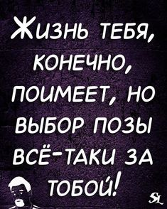 Great Quotes, Inspirational Quotes, Russian Jokes, Phrase Of The Day, Truth Of Life, Quotations, Positivity, Letters, Mood