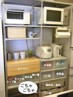 Kitchen Gadgets, Kitchen Appliances, Muji Home, Home Organisation, Back Doors, French Door Refrigerator, Cupboard, Pantry, Storage