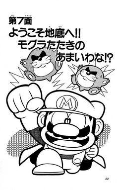 Super Mario-kun Manga Vol.1 Ch.7 Page 1