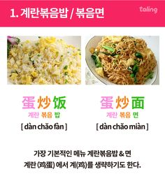 한국인들 입맛에 딱맞는 중국가정식 BEST | 1boon Fried Rice, Fries, Ethnic Recipes, Food, Eten, Meals, Stir Fry Rice, Diet