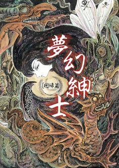 高橋葉介 - 夢幻紳士 回帰篇 [2009]