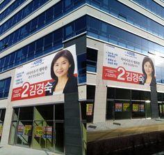 613지방선거 외벽현수막 제작 수기획 문의 031-443-4405 : 네이버 블로그