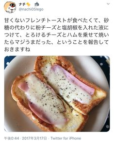 Diet Recipes, Recipies, Cooking Recipes, Japanese Food, No Cook Meals, Food Hacks, Tea Time, Breakfast Recipes, Good Food