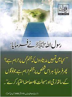 Hazrat Ali Sayings, Imam Ali Quotes, Hadith Quotes, Urdu Quotes, Quran Pak, Islam Quran, Saw Quotes, Islamic Page, Prophet Muhammad Quotes