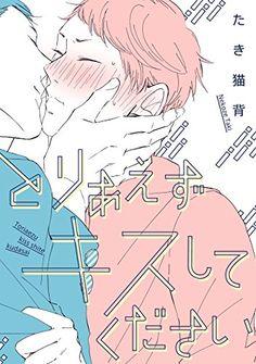 [たき猫背]のとりあえずキスしてください【電子限定特典つき】 (B's-LOVEY COMICS)