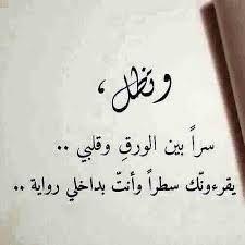 خواطر حب Words Quotes Arabic Quotes With Translation Cool Words