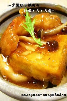 Simmered Atsuage (Thick Fried Tofu) and Chicken Recipe - Yummy this dish is very delicous. Let's make Simmered Atsuage (Thick Fried Tofu) and Chicken in your home! Whole Chicken Recipes Oven, Marinated Chicken Recipes, Tofu Recipes, Wine Recipes, Asian Recipes, Cooking Recipes, Indian Chicken, Japanese Recipes, Gastronomia