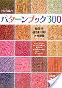 棒針編みパターンブック300