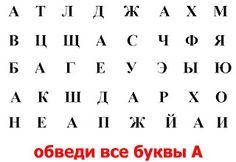 РАЗВИТИЕ РЕБЕНКА: Изучаем букву А. Или на что похожа буква А