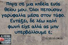 """Πήγα σε μια κηδεία... - Ο τοίχος είχε τη δική του υστερία – Caption: @stratoskavala Κι άλλο κι άλλο: Εμπρός λαέ μη σκύβεις… Μού """"πε ότι έχω… Πάω να αλλάξω… Να είστε περήφανοι… Θα πάρω τηλεόραση… Και έρχεται και η γυναίκα μου Έλα να πλύνεις τα πιάτα -Μάνα εγώ είμαι για μεγάλα πράγματα Και πάμε να στρώσουμε το νυφικό κρεβάτι #stratoskavala"""