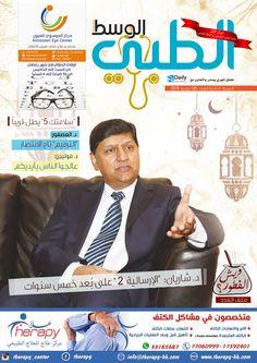 Alwasat Medical Magazine Number (30) / June 2015 العدد الثلاثين من مجلة الوسط الطبي لشهريونيو 2015.. #ديلي #العلاقات_العامة #الوسط_الطبي #البحرين #DailyPR #Bahrain #GCC #Alwasat_Medical