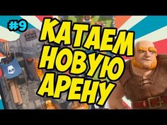КАТАЕМ НОВУЮ АРЕНУ | Clash Royale С НУЛЯ #9