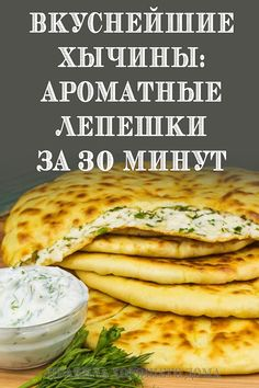 Bread Recipes, Baking Recipes, Quiches, Tasty, Yummy Food, Russian Recipes, Pizza, Everyday Food, Breakfast For Kids