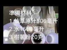 仙草狀元-仙草凍製作方法