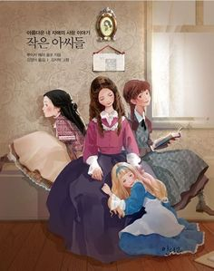 Little Women Korean Book Hard Cover Illustration Korea Fairy Tale Story